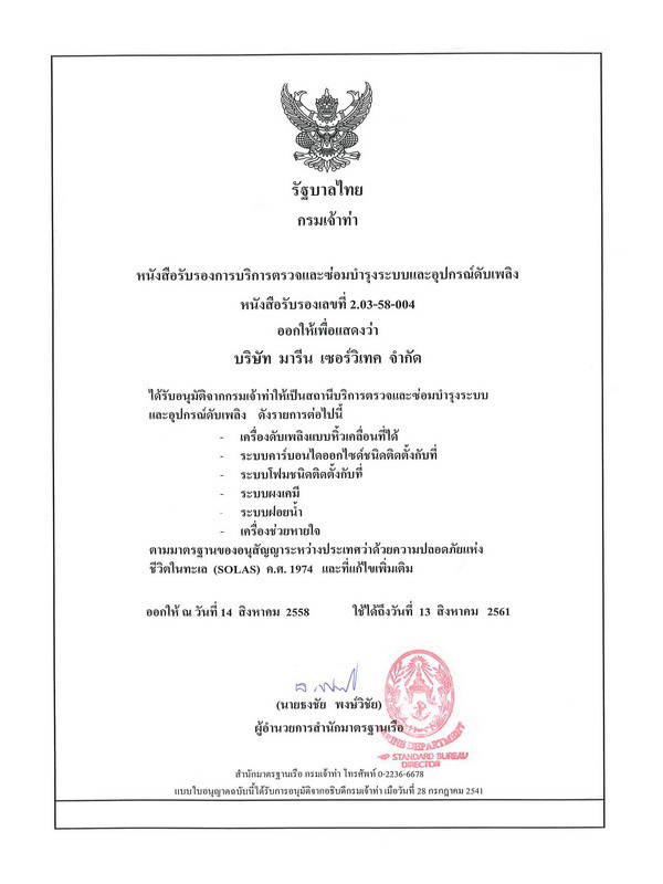 ใบรับรอง,Classification Societies,Marine servitec,tg2