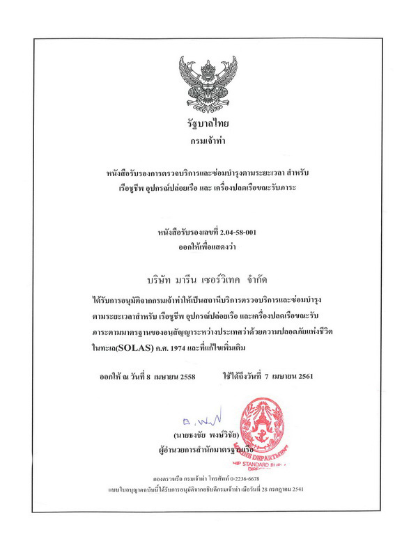 ใบรับรอง,Classification Societies,Marine servitec,tg4