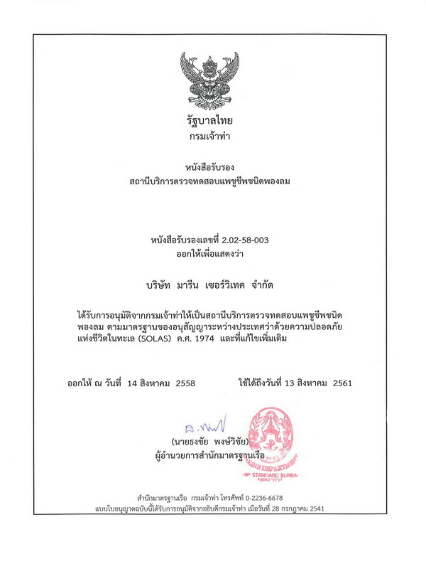 ใบรับรอง,Classification Societies,Marine servitec,tg6