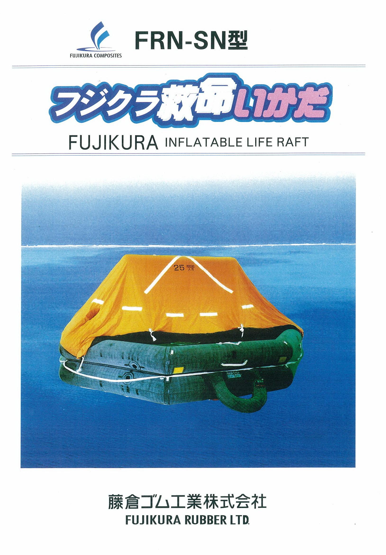 แพชูชีพ Fujikura,แพชูชีพ Fujikura LifeRaft